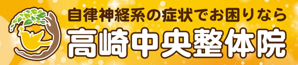 高崎の整体「高崎中央整体院」不調の再発まで予防できる人気の整体院